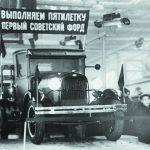 Форд-АА Первый авто-сборочный завод №1